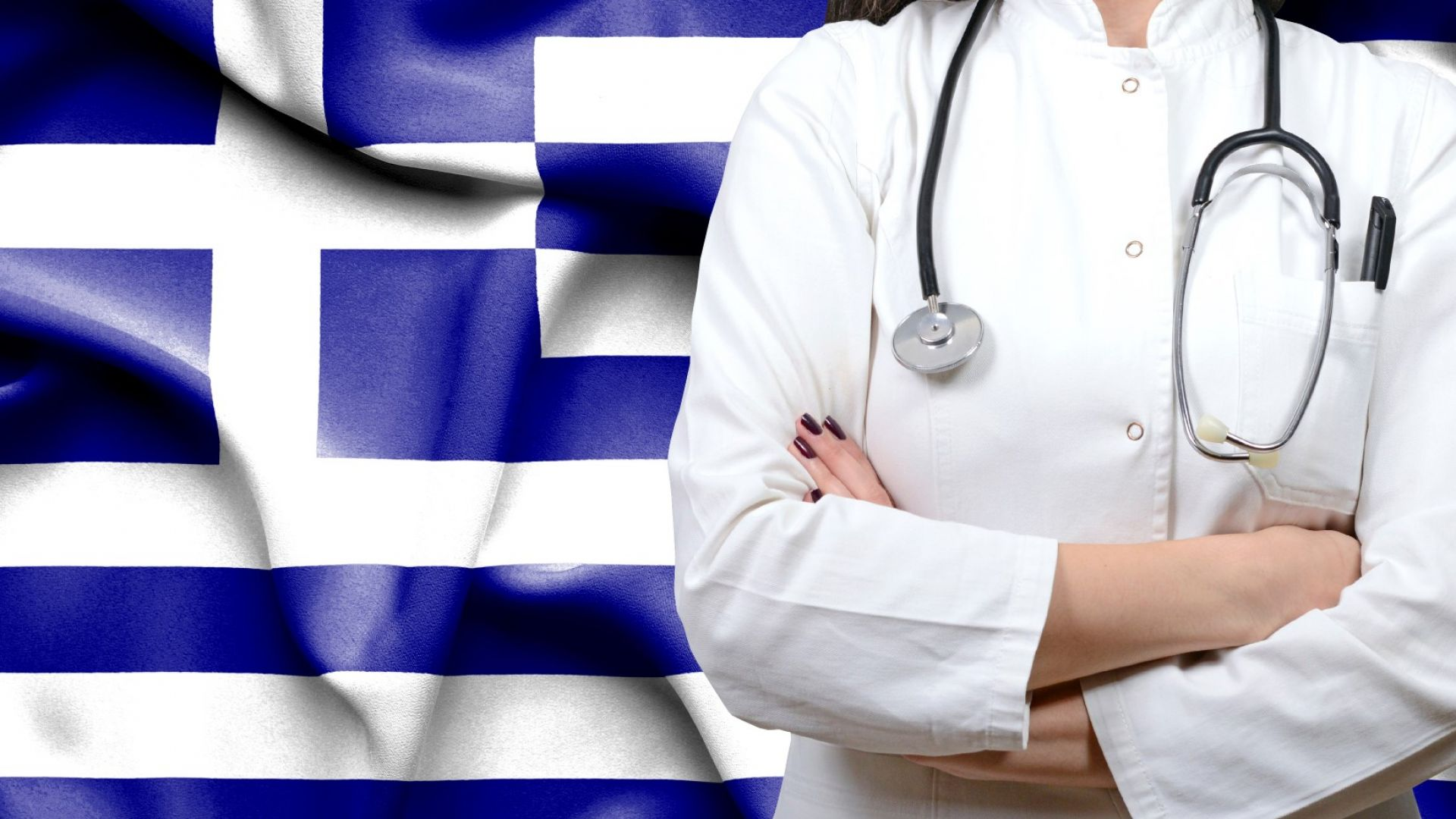 Арестуваха българки, работили незаконно като медсестри в Атина