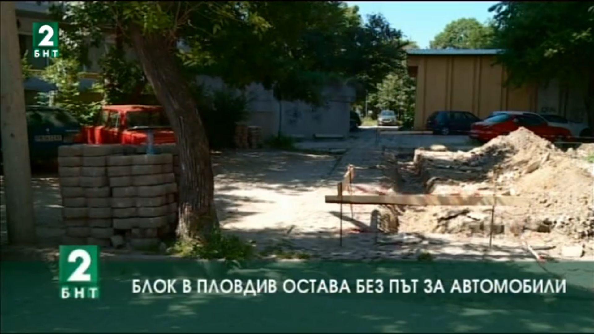 Блок в Пловдив остана без път за достъп на коли