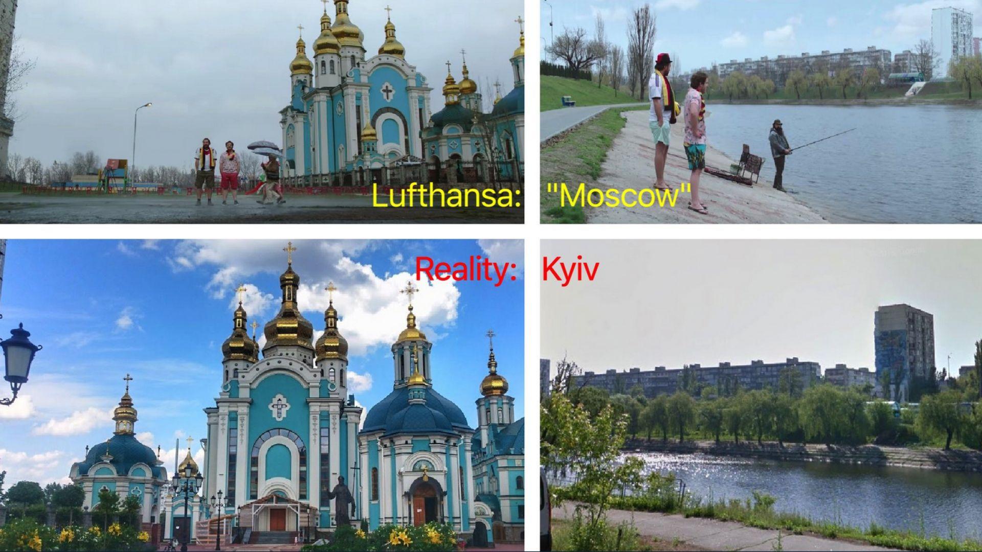 """""""Луфтханза"""" изтегли клип за Мондиала, показвал грешно Киев вместо Москва"""