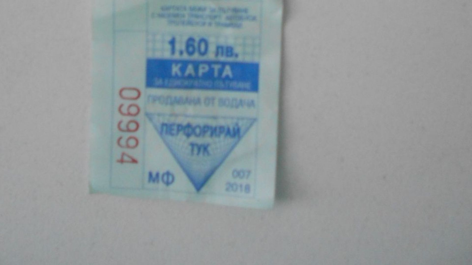 """Обърнали ли сте внимание, че билетът за градския транспорт в столицата се нарича... """"карта""""?"""