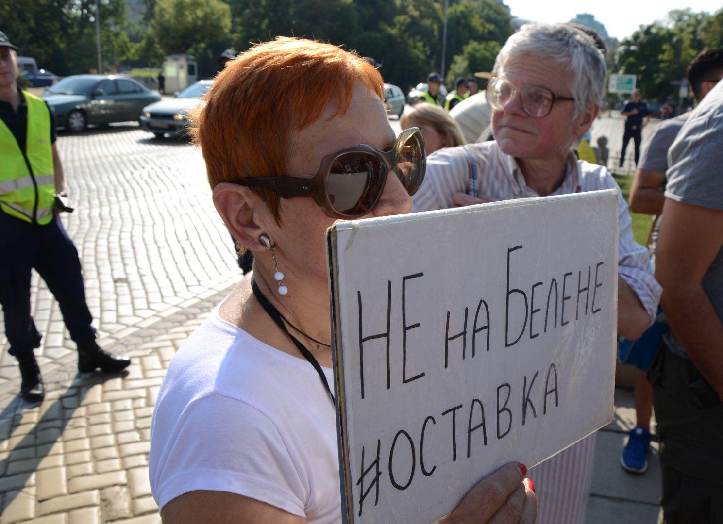 Демонстрантите поискаха оставки