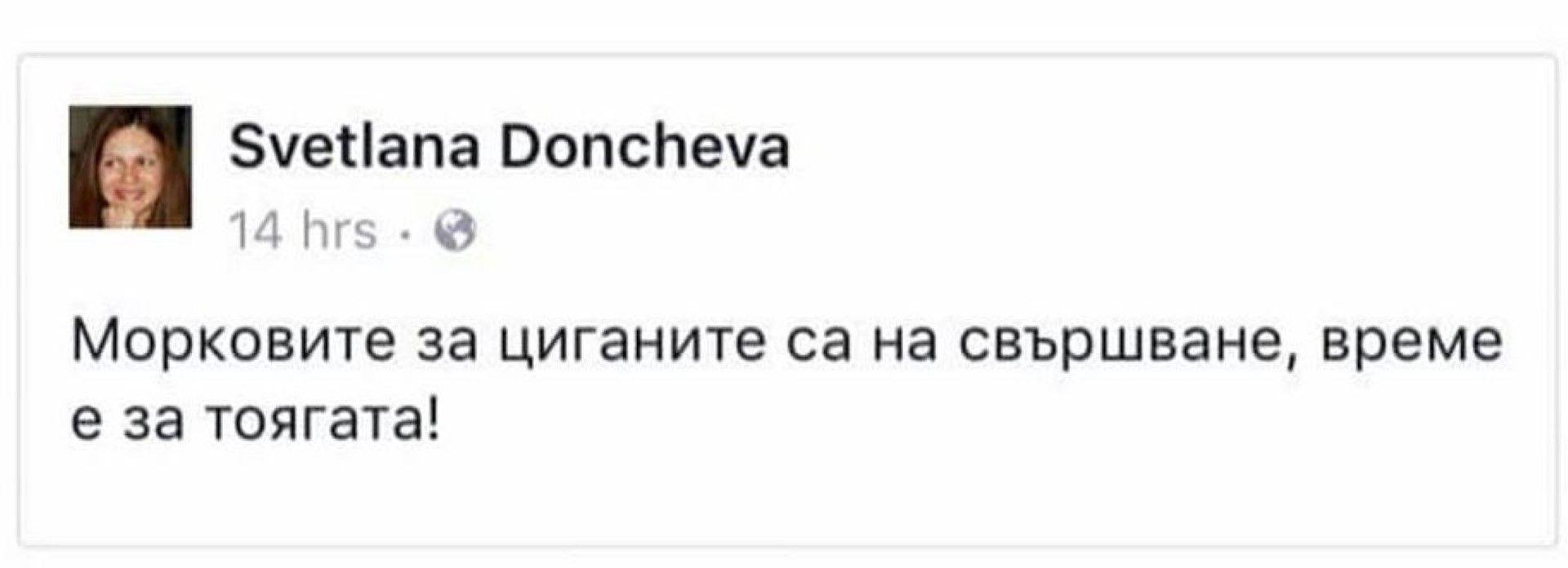 Постът на Дончева беше изтрит