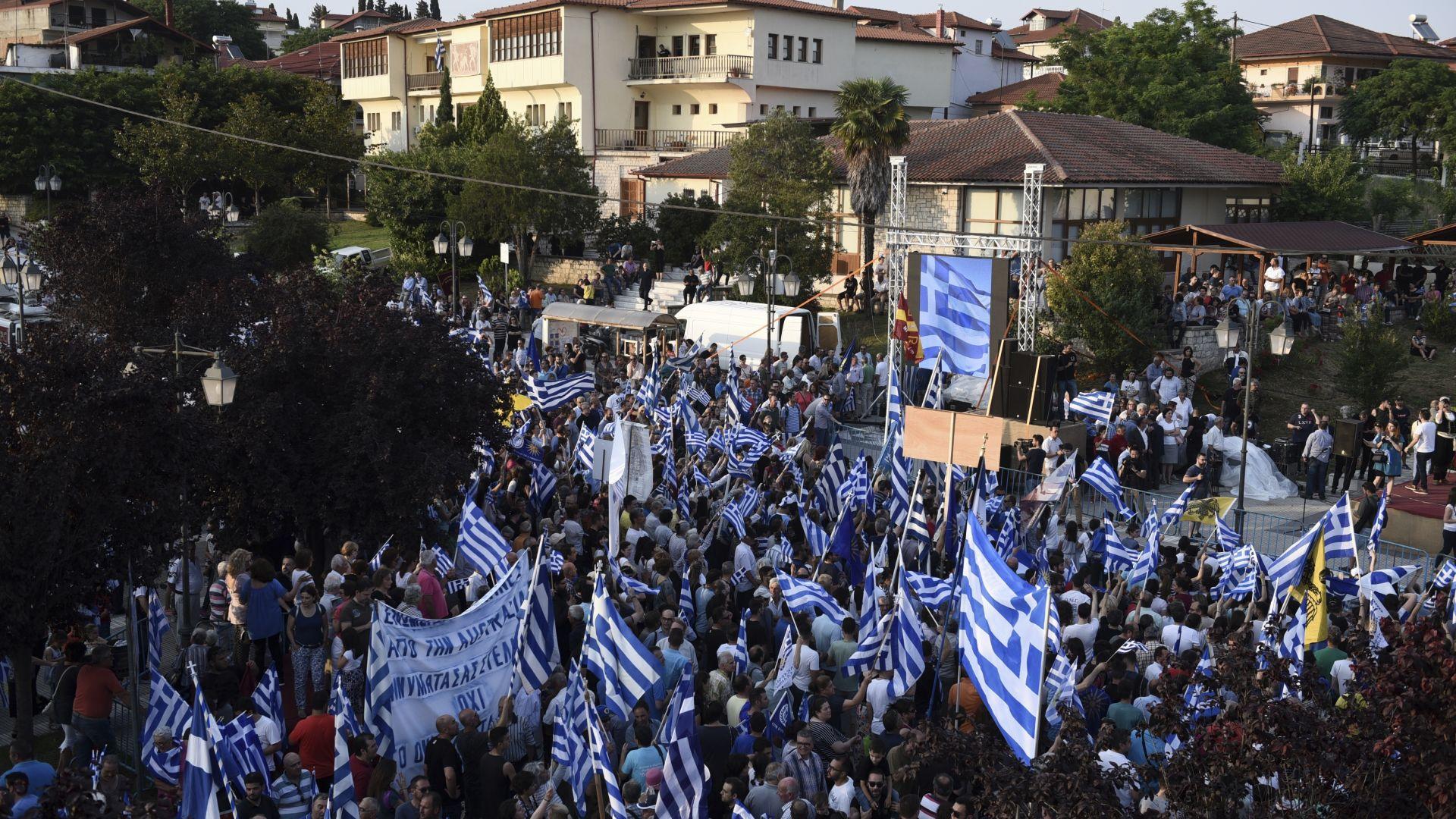 Гърция отново въстана срещу името на Македония