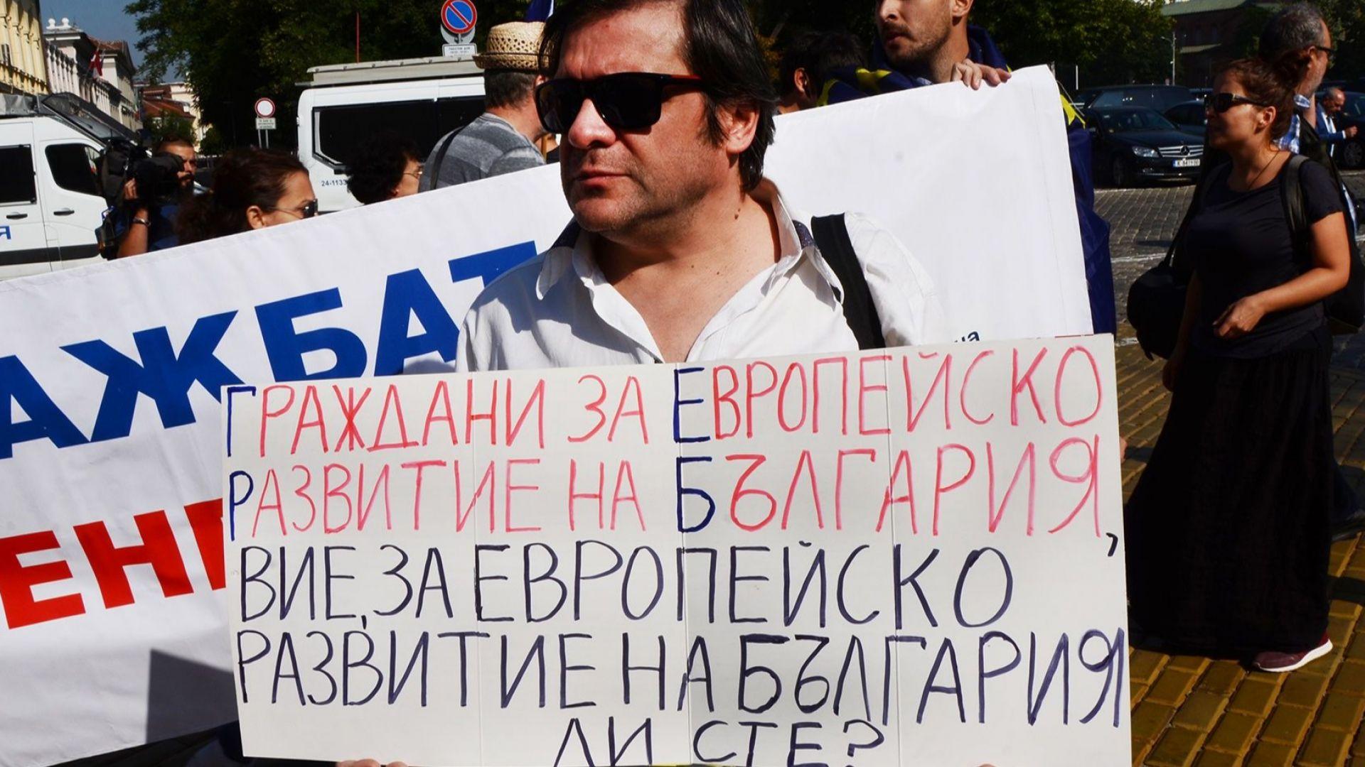 Протестиращи пред НС: Не на кражбата АЕЦ Белене! Оставка! (галерия)