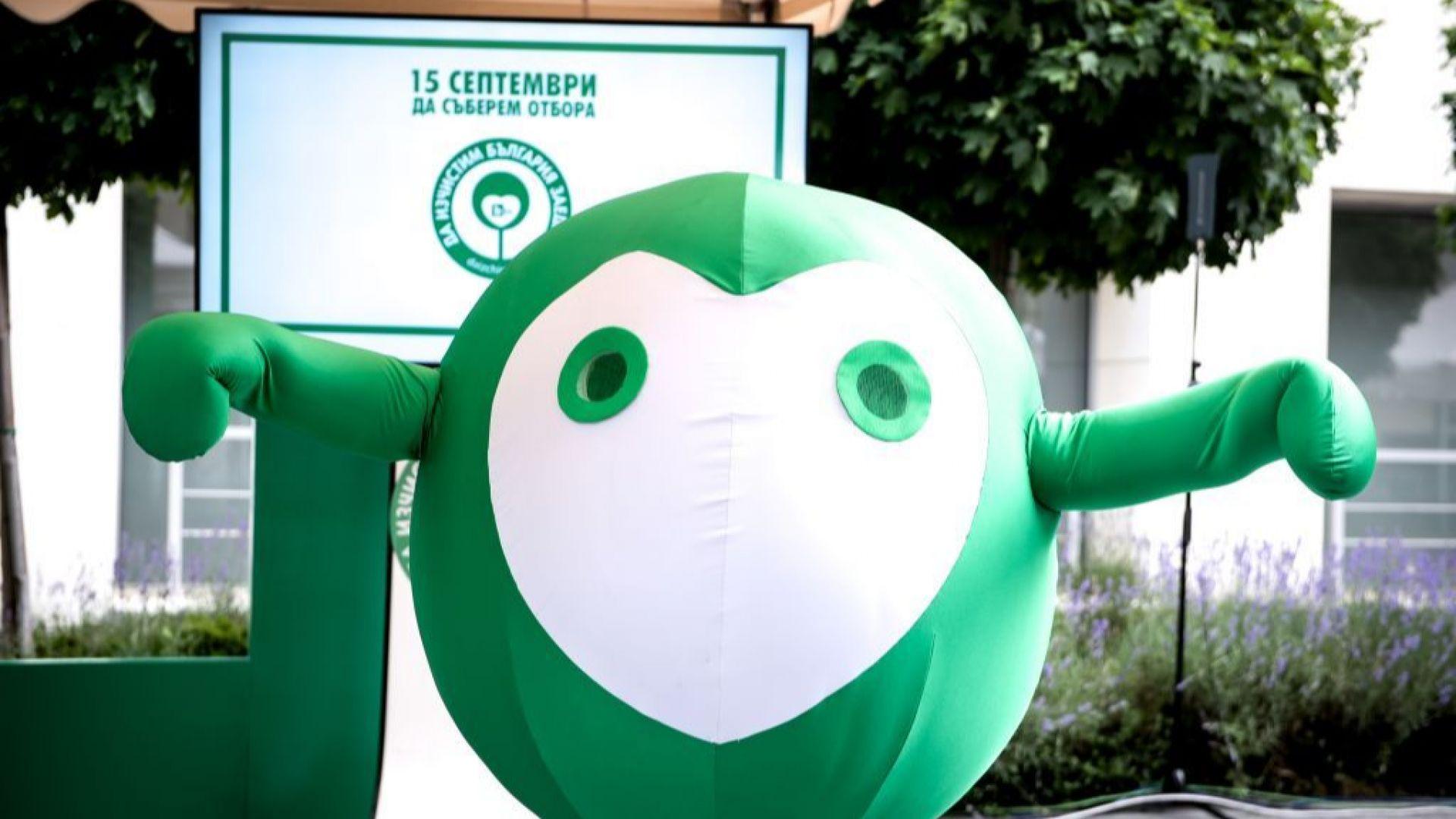 """""""Да изчистим България заедно"""" става част от най-голямата гражданска инициатива за почистване в света"""