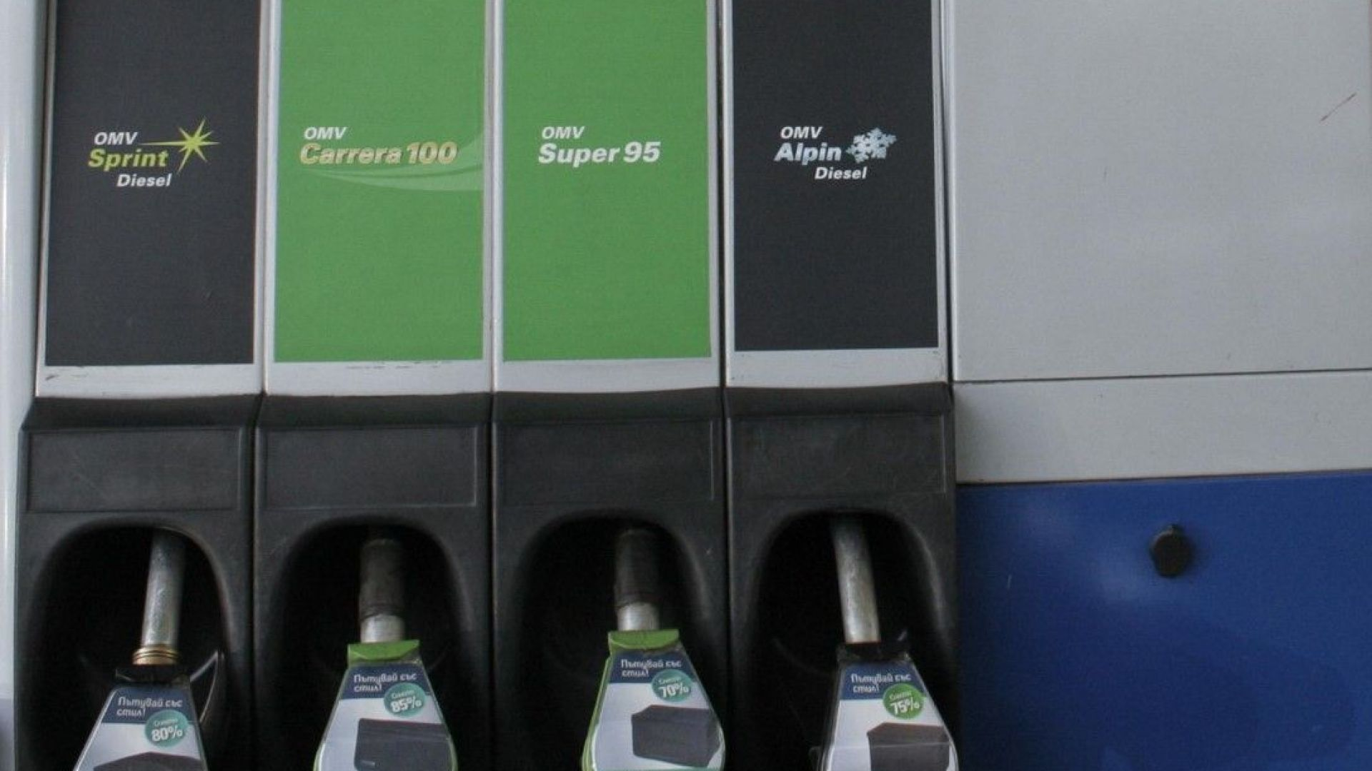 Евродепутати поискаха горива с европейско качество