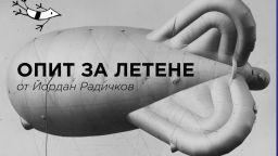 Звезди от Народния театър в преследване на скитащия балон на Радичков