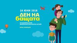 Ден на бащата - детски празник в Националния военноисторически музей