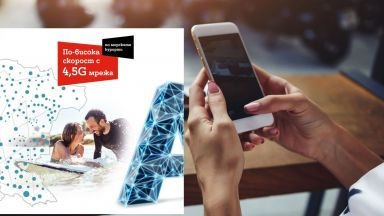 А1 пуска 4.5G мрежа и в летните курорти за предстоящия сезон