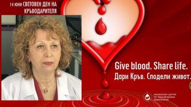 Проф. Фани Мартинова: Безвъзмездните кръводарители са най-важни. Това е техният ден!
