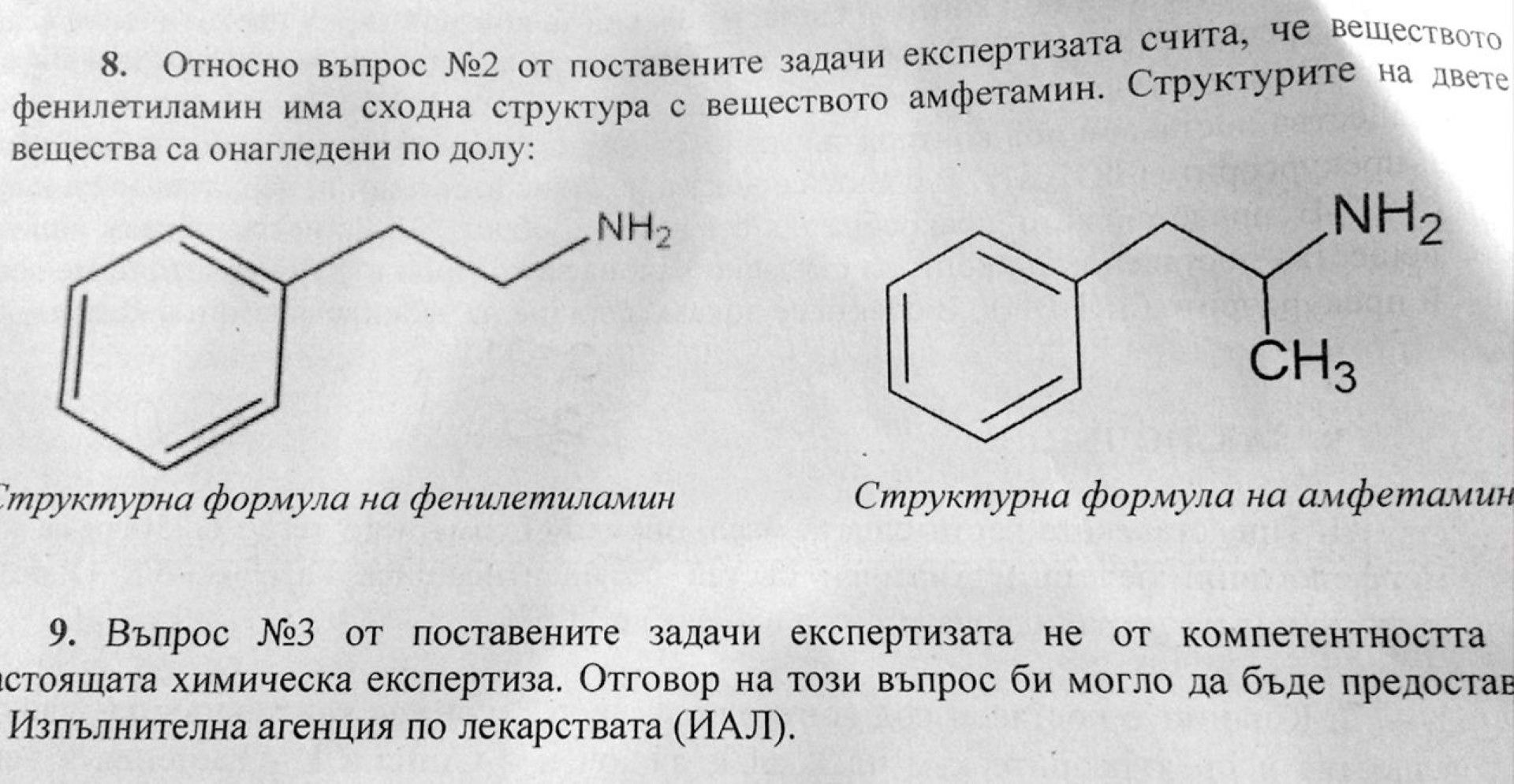 Експертизата в НИК категорично показва разликата във формулата на откритото вещество и наркотика