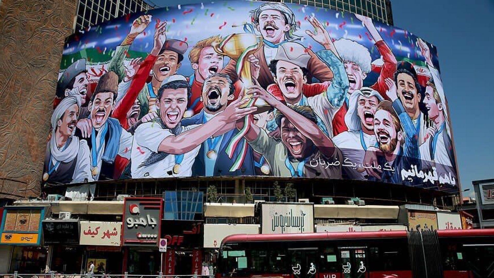 Ирански билборд огорчи жените преди Мондиала