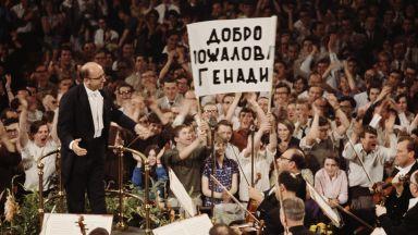 Светът загуби големия руски диригент и пианист Генадий Рождественский