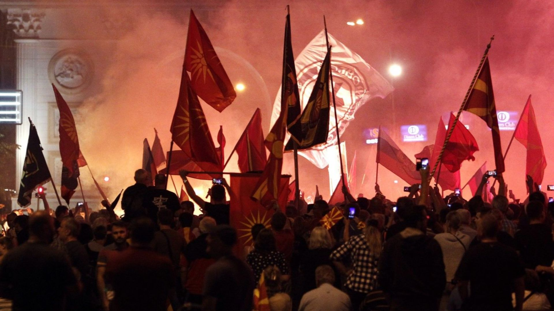 Македония, няма да изоставим името си, скандираха протестиращите в Скопие