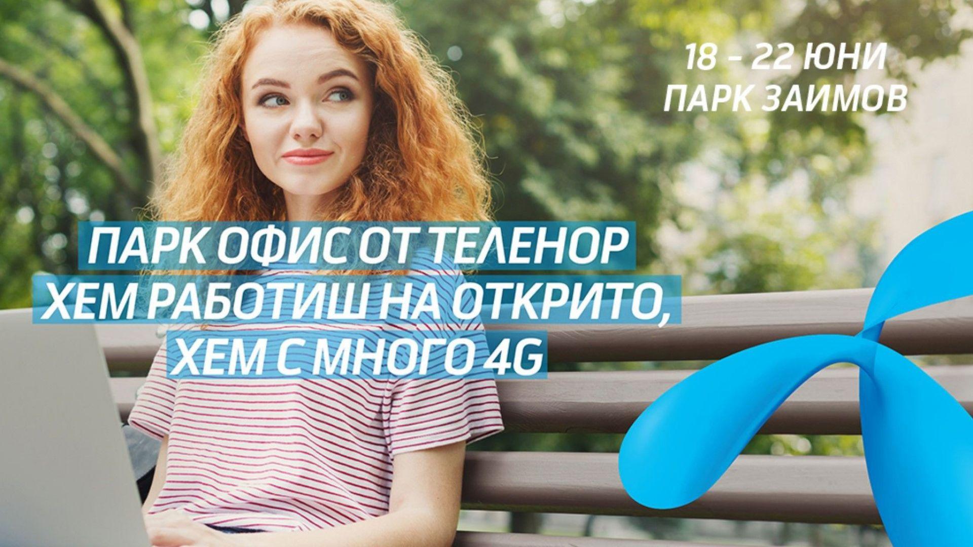 """Теленор посреща лятото с """"Офис в парка"""""""