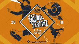 На 3 и 4 август 2018 изгрява GOLOKA FESTIVAL!