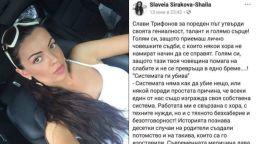 Славея Сиракова за майките на болни деца: Повръща ми се от такива!