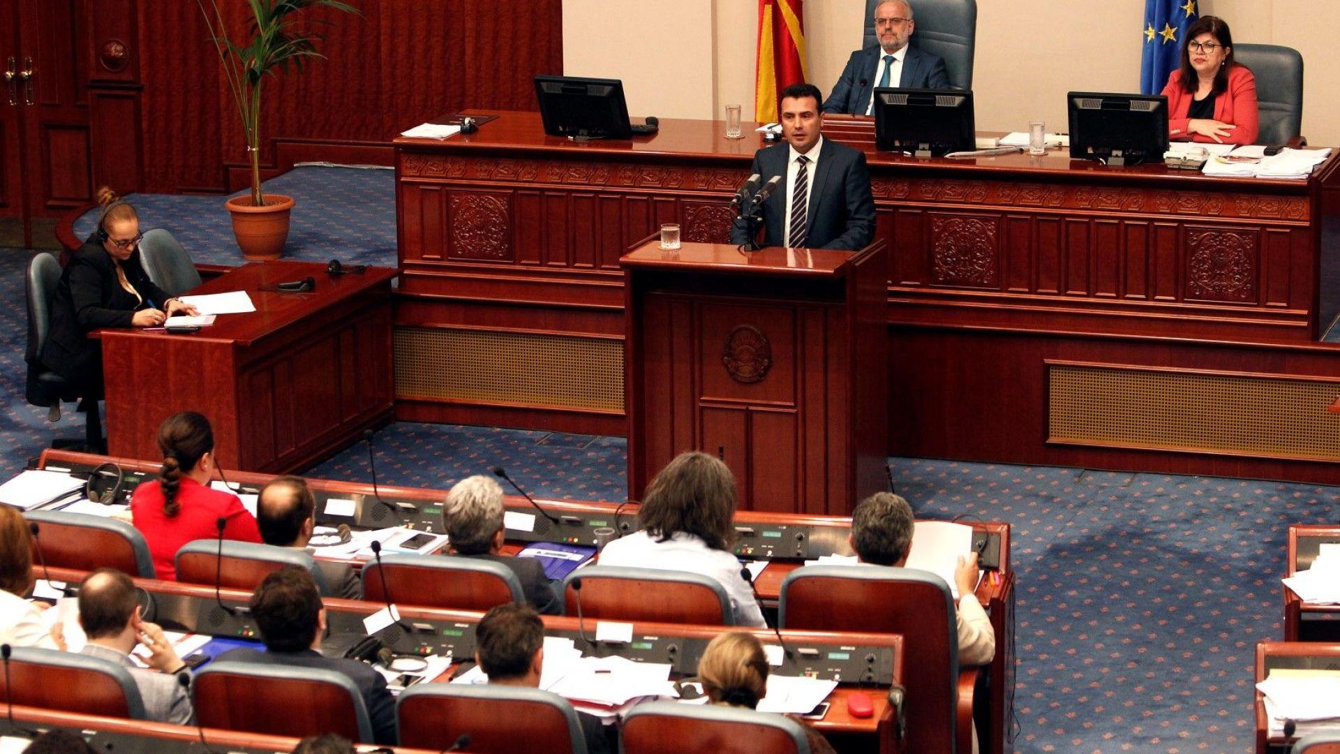 Парламентът на Македония ратифицира договора за новото име на страната