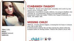 16-годишна българка изчезна в Кипър