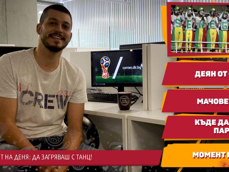 Деян от Corner - Русия 2018