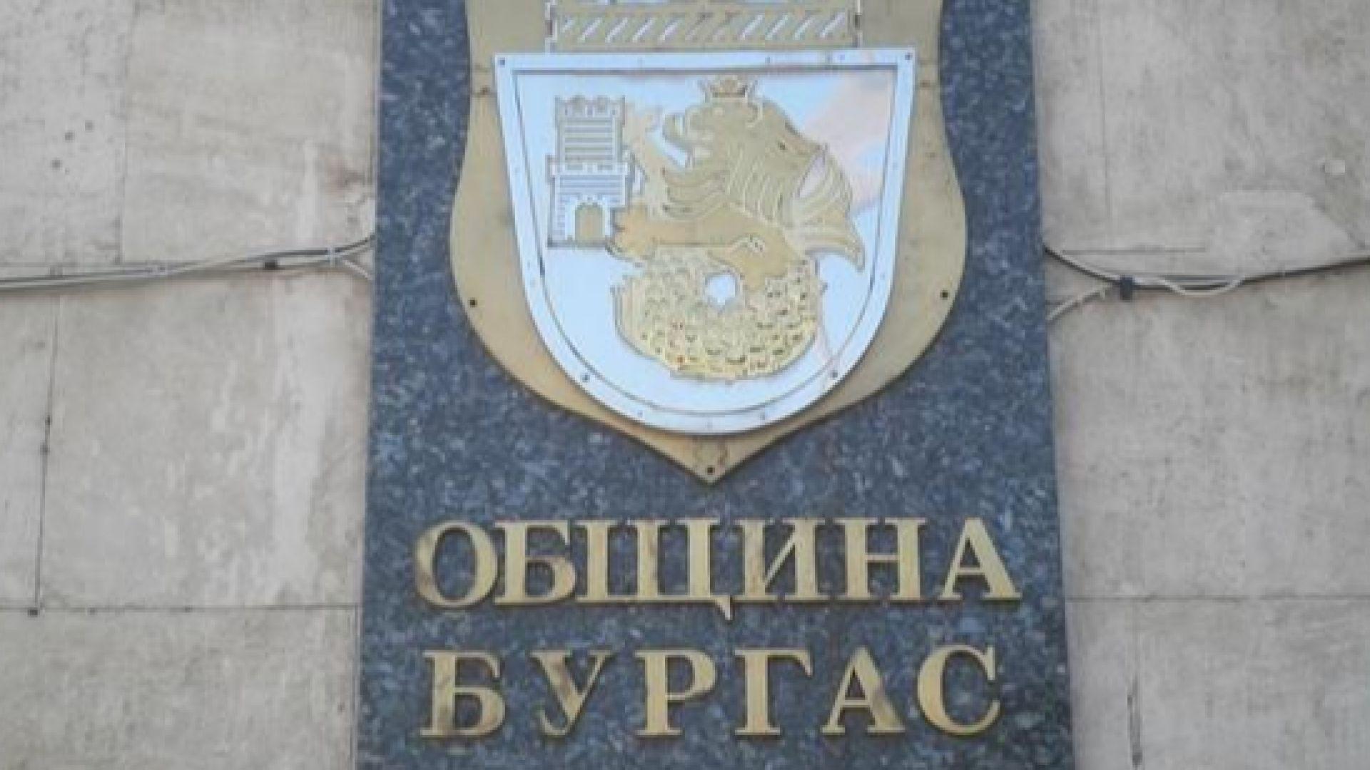 Община Бургас откри процедура за отдаване под наем за 5