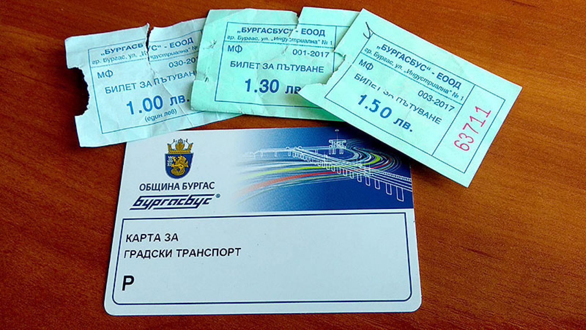 Хартиеният билет вече е 1.50 лв. в Бургас