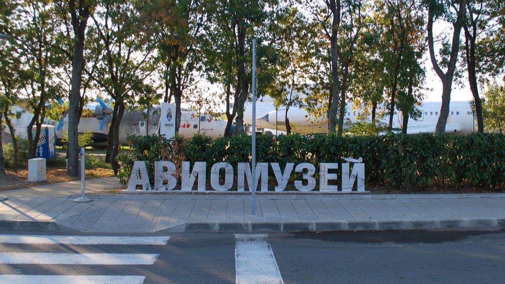 """Самолет """"Туполев"""" очаква посетители в авиомузея в Бургас"""
