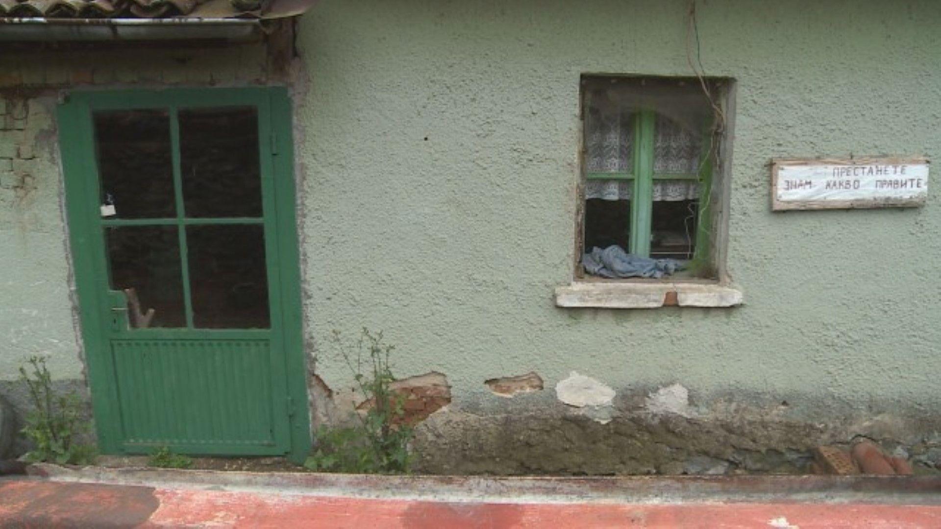 Къщата на престъпника