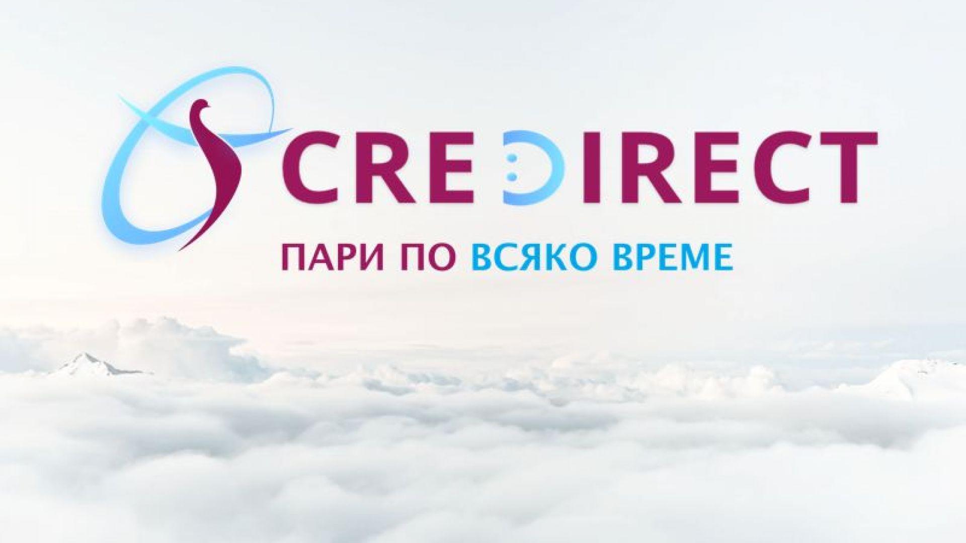 CreDirect - нова и иновативна платформа за онлайн кредитиране