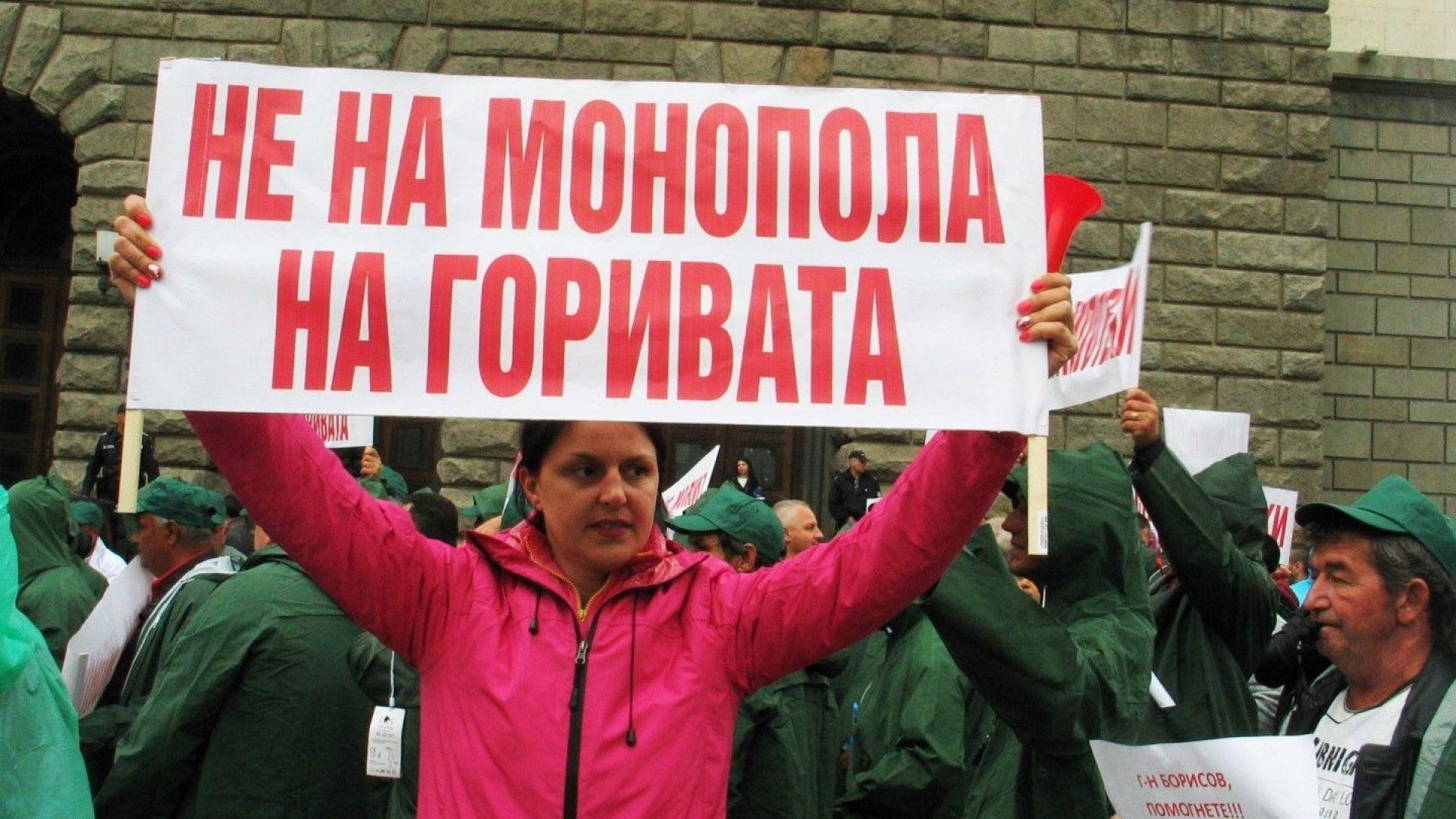 Вторият протест се проведе пред МС