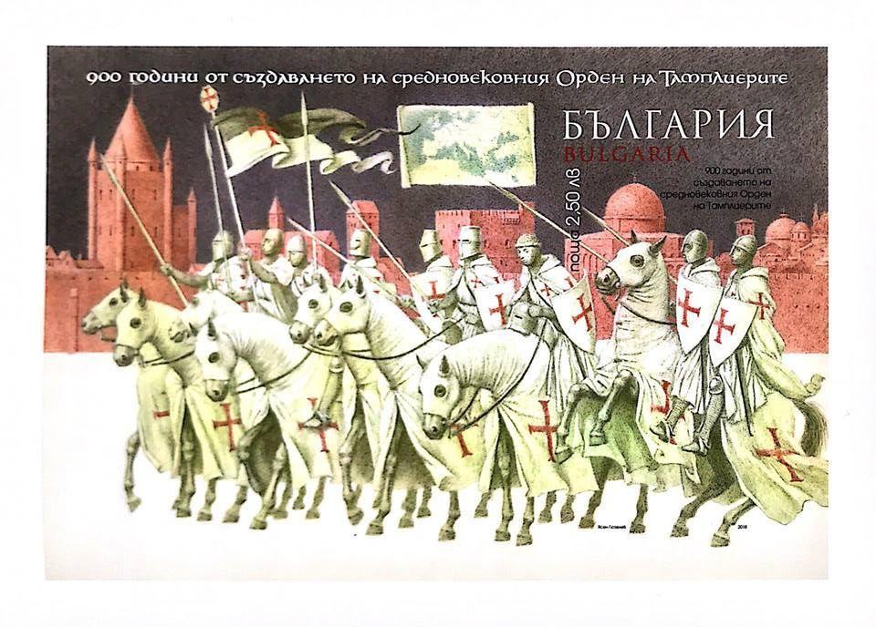 Юбилейна марка, посветена на 900 години от създаването на Ордена на тамплиерите (Снимка: Личен архив)