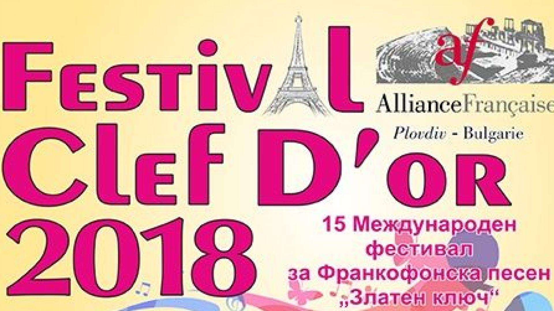 """В Пловдив откриват фестивала """"Златен ключ"""""""