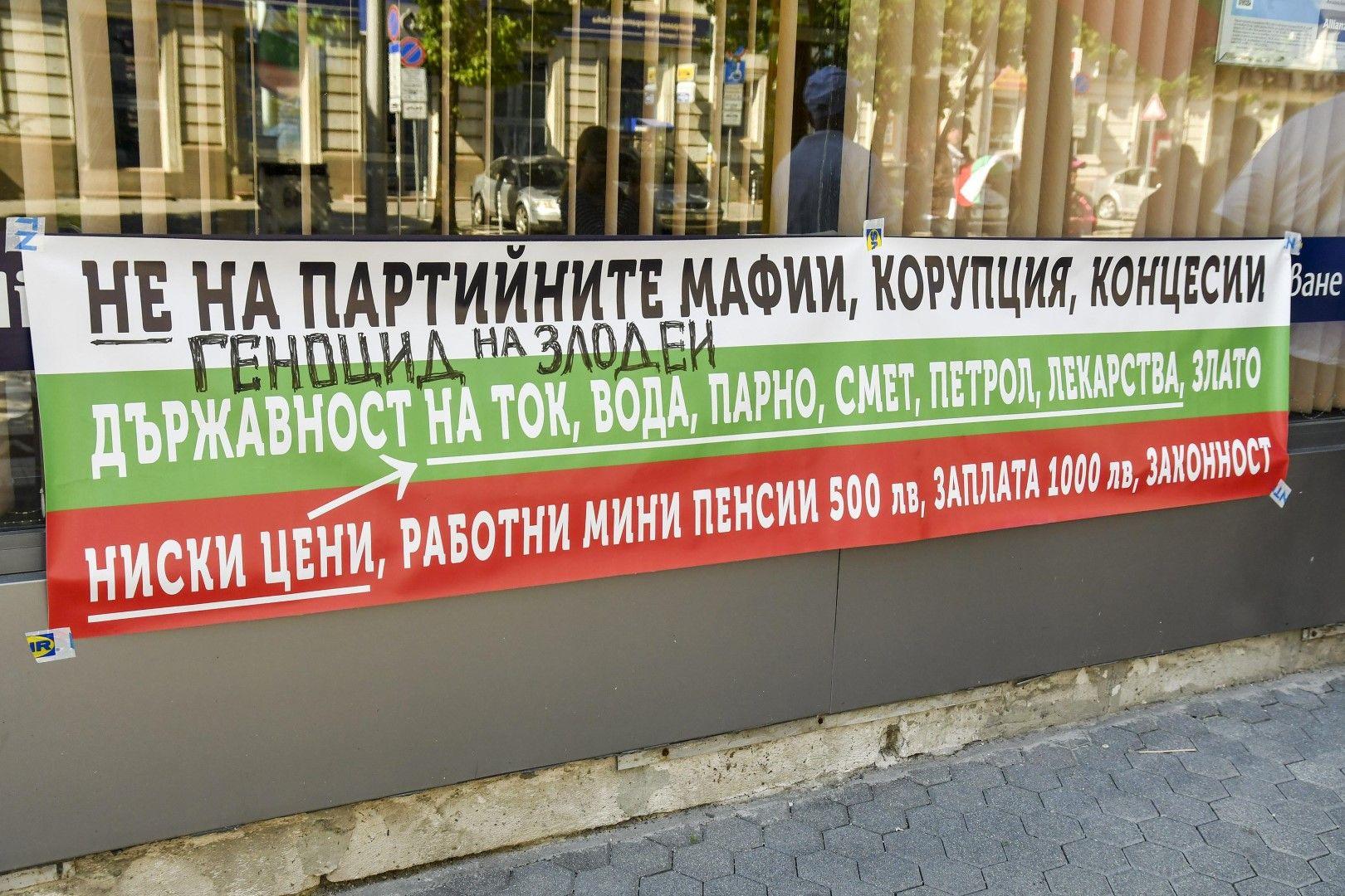 """Демонстрантите блокираха движението по бул. """"Дондуков"""""""