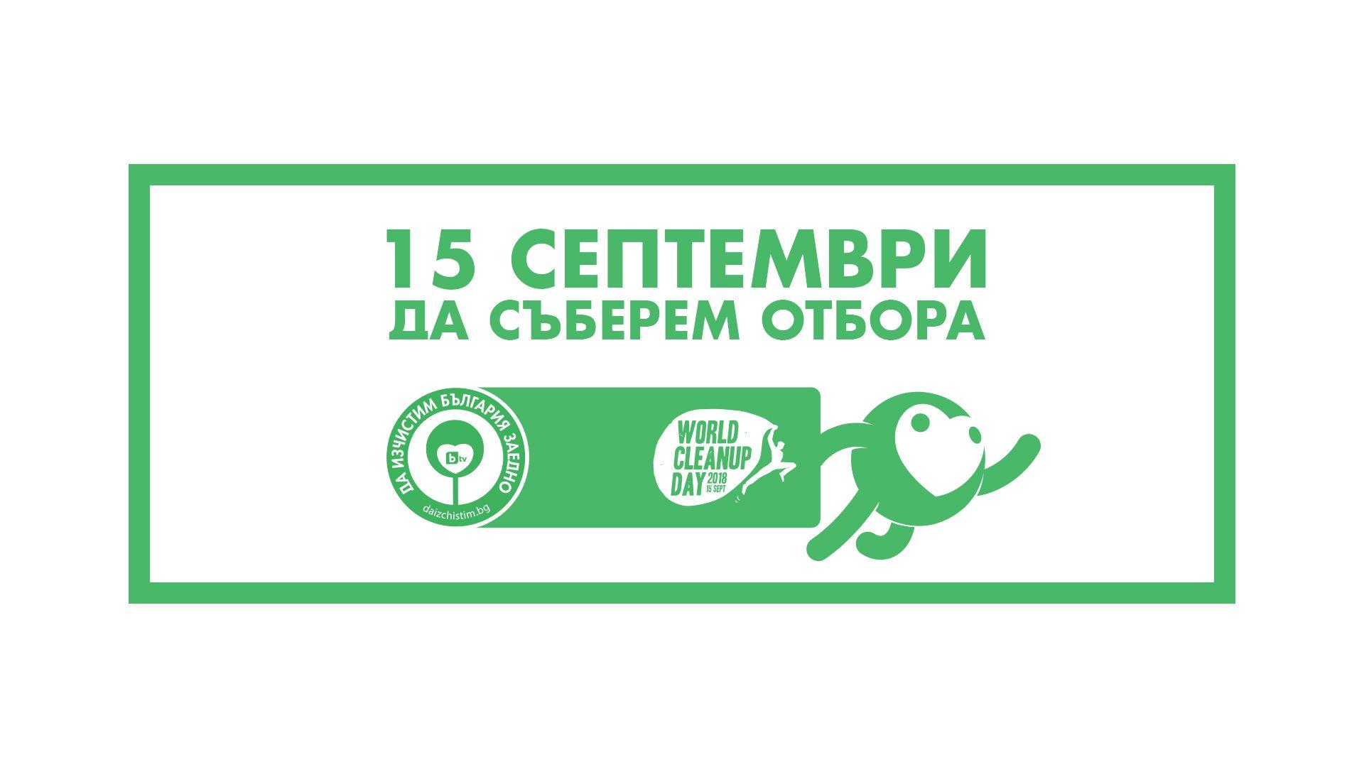 """bTV Media Group разкрива национална стажантска програма в рамките на """"Да изчистим България заедно"""""""