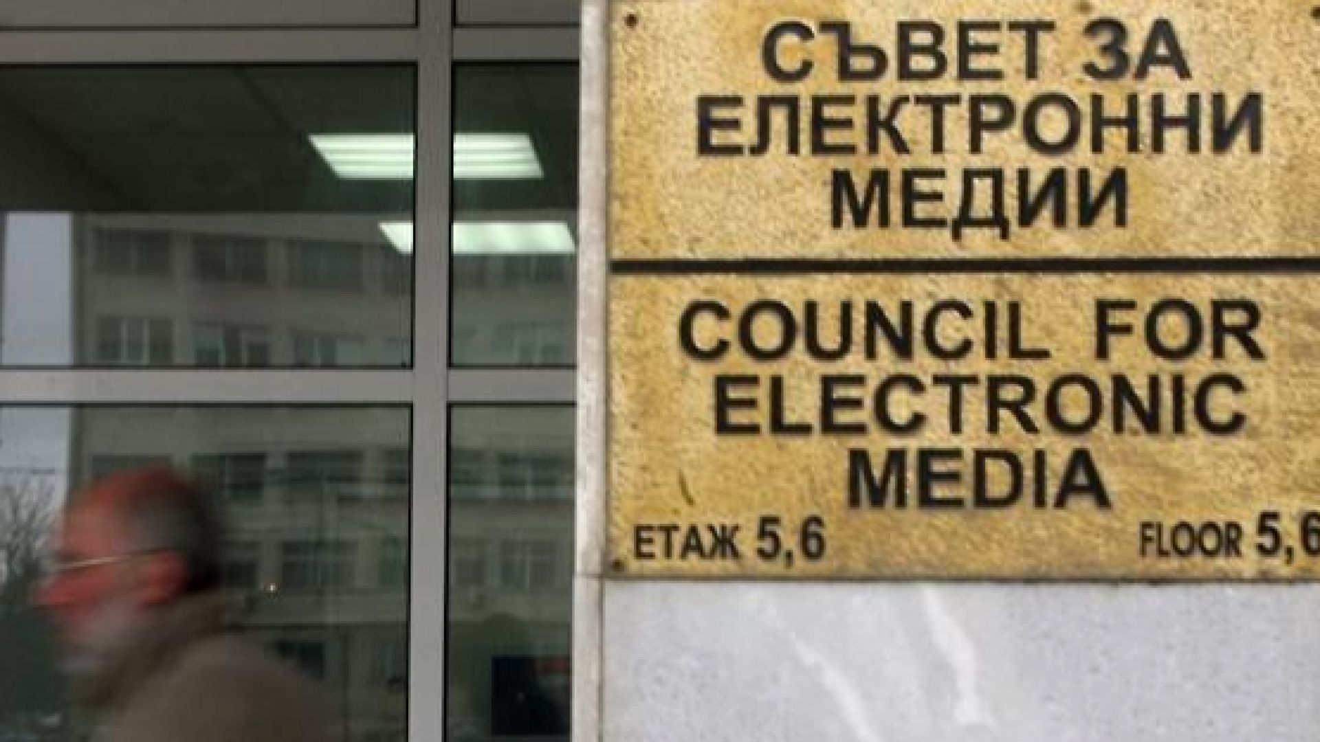 СЕМ обсъжда проект на Закон за българския език