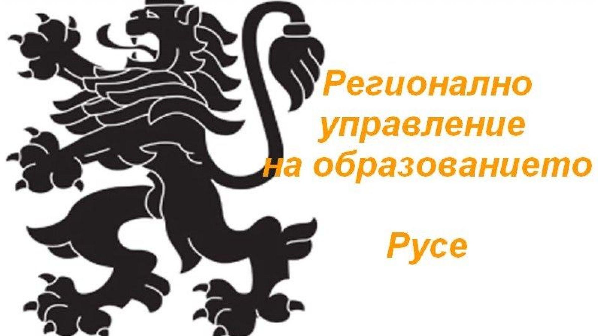 Четири гимназии в Русе с нови директори