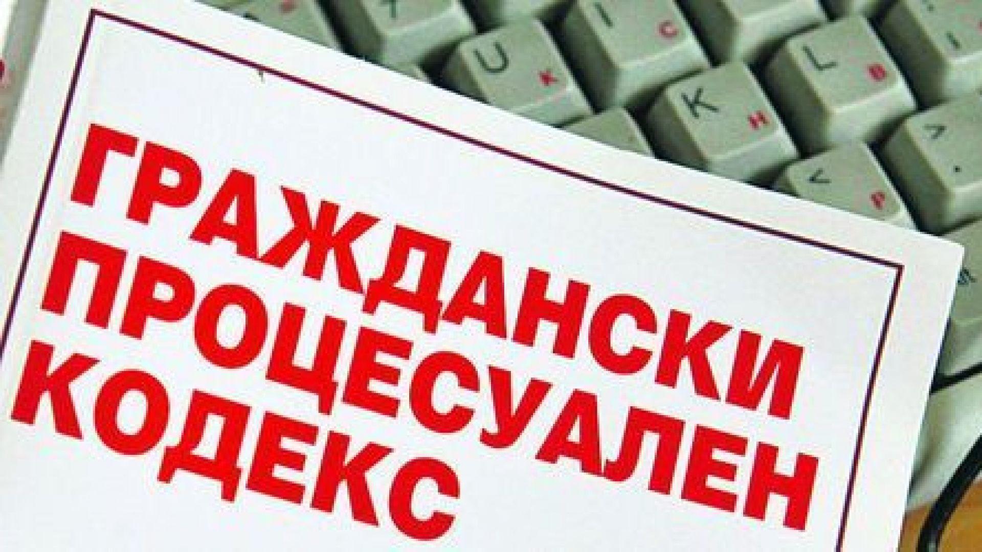 Потребителски организации против готвени промени в Гражданския процесуален кодекс
