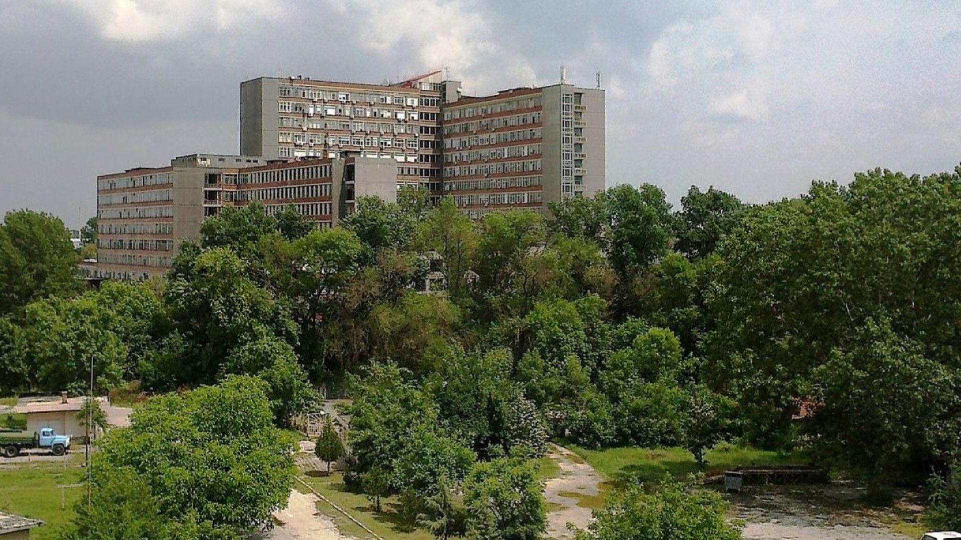Търговец поиска да се спре тока на УМБАЛ-Пловдив заради дълг