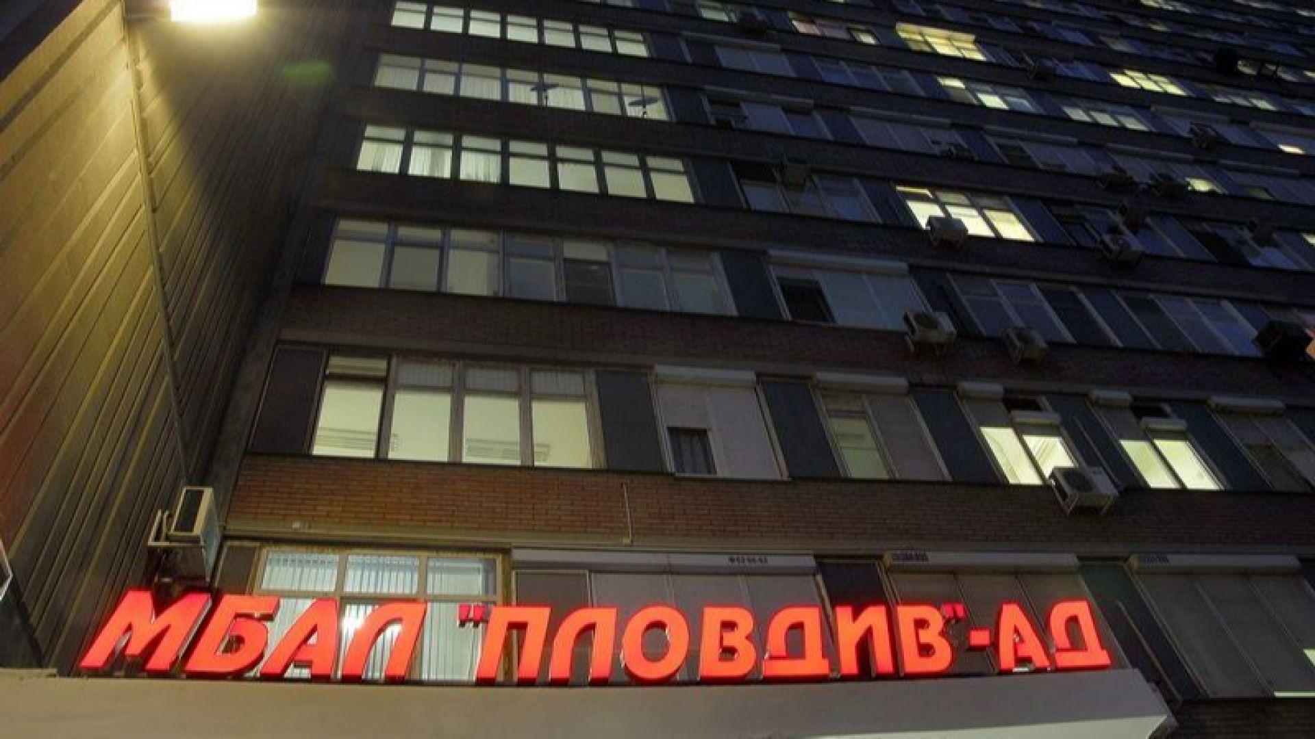 Няма да спират тока на УМБАЛ Пловдив
