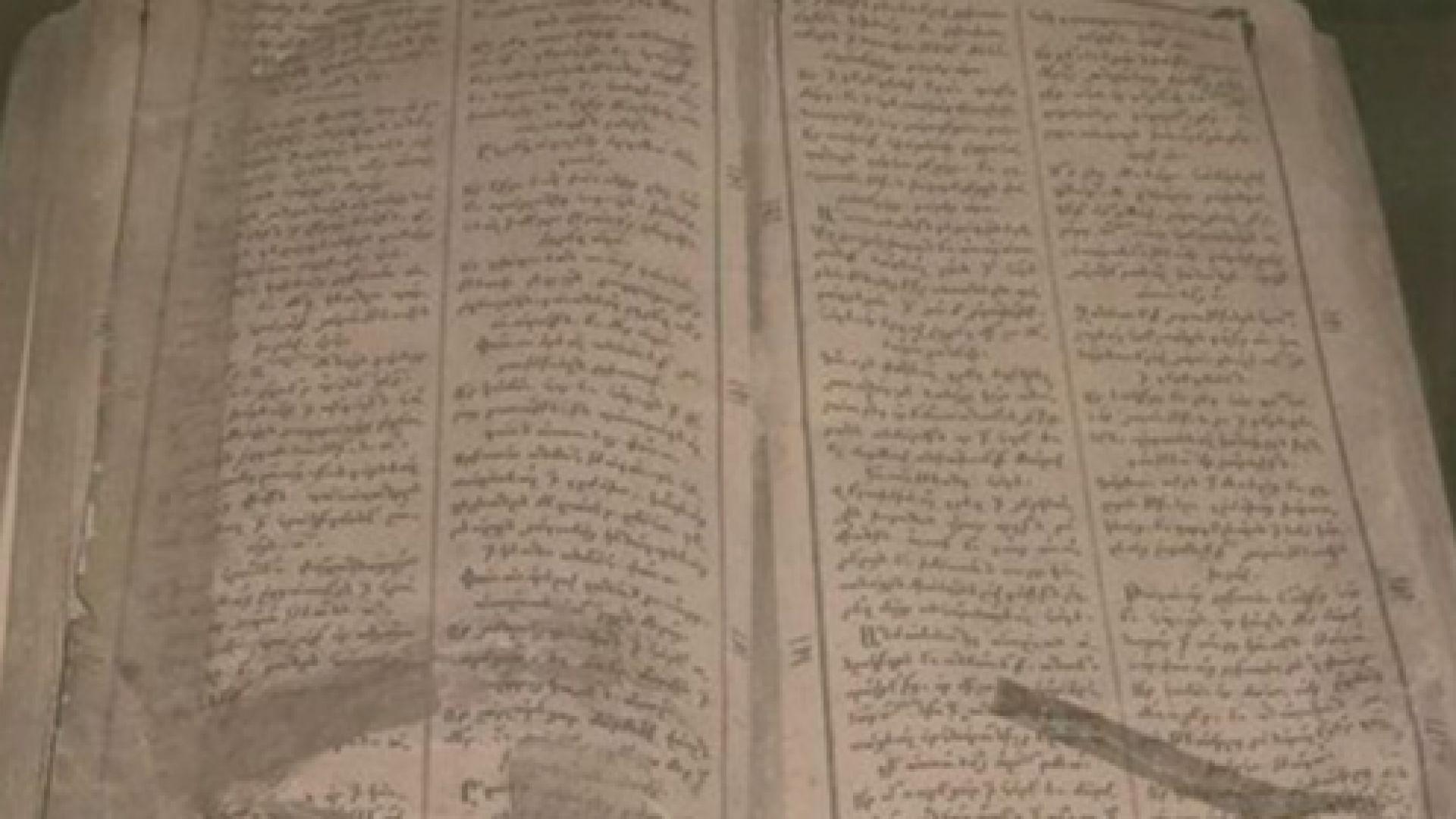 Книга представя културното наследство на арменците в България