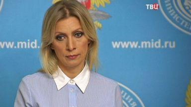 Мария Захарова: Предприехме ответната стъпка в момента, в който беше подготвена