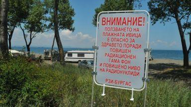Радиация в залива Вромос край Черноморец, 50 пъти е над нормата