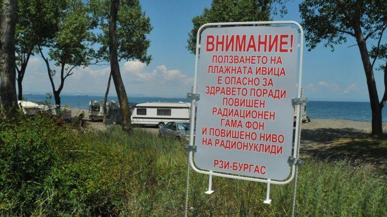 Уволниха зам.-шефката на РЗИ-Бургас след скандала за радиацията в залива Вромос