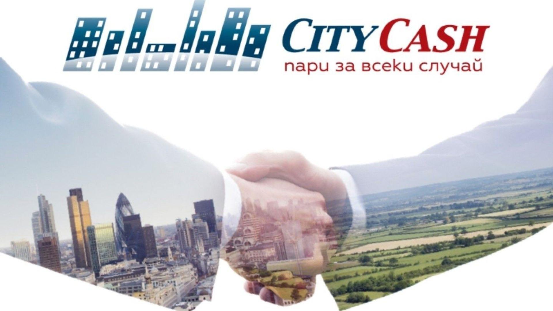 CityCash – най-добрата алтернатива за бързи кредити в страната