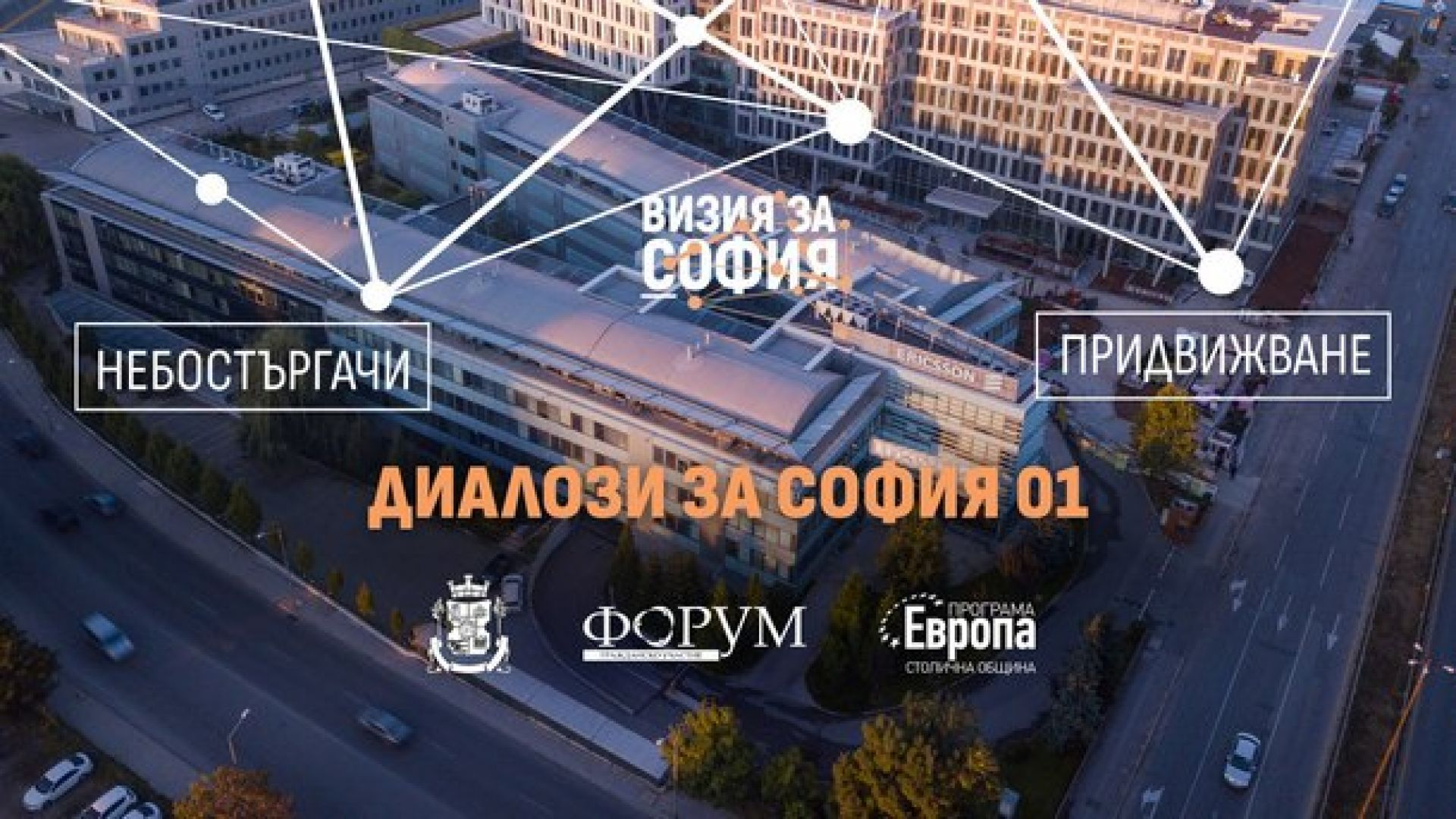 Платформа събира мненията на гражданите за бъдещата визия на София
