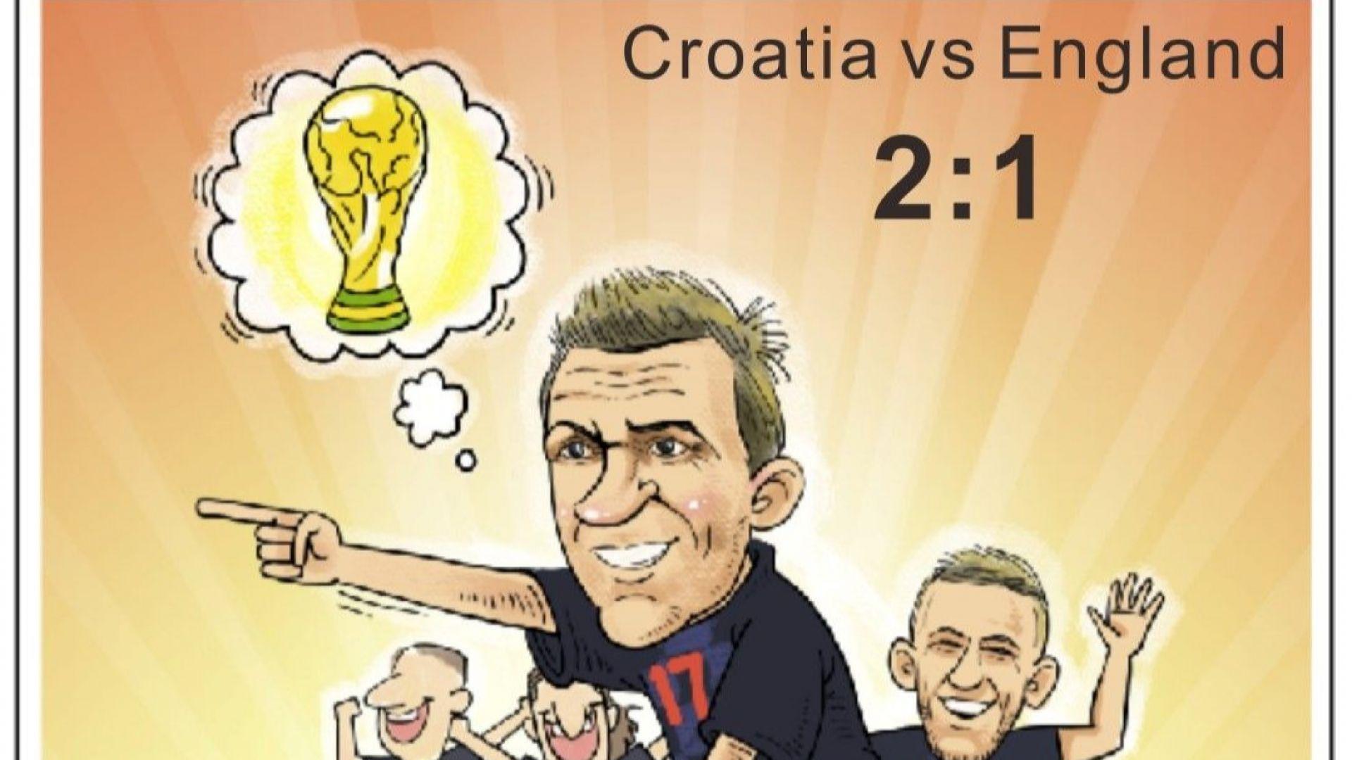 Хърватия - 13-ият войн на финал