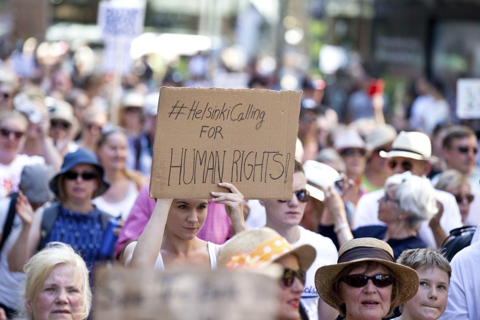 За днес в Хелзинки са предвидени 13 протестни акции