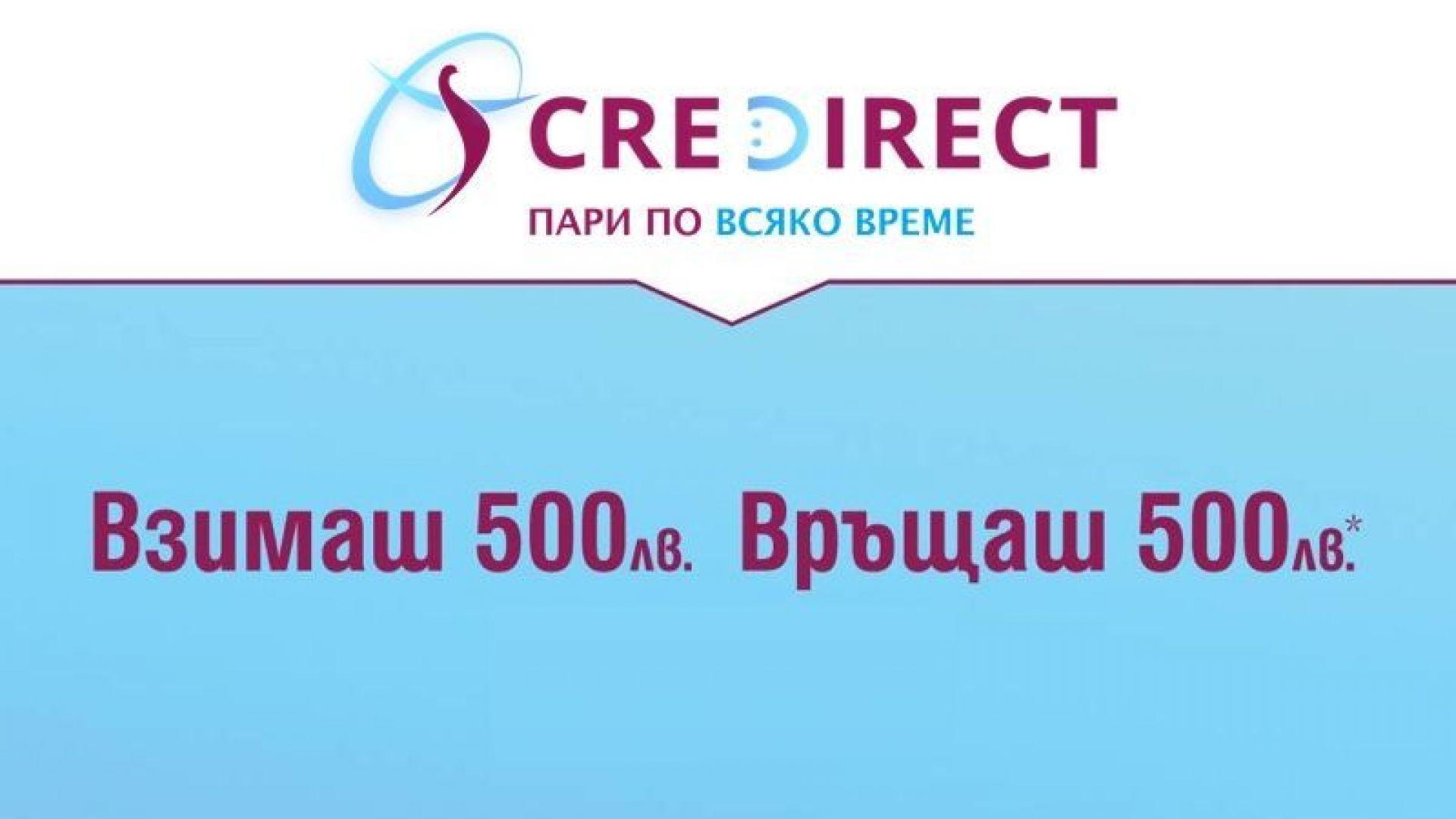 Бърз кредит до заплата от Credirect