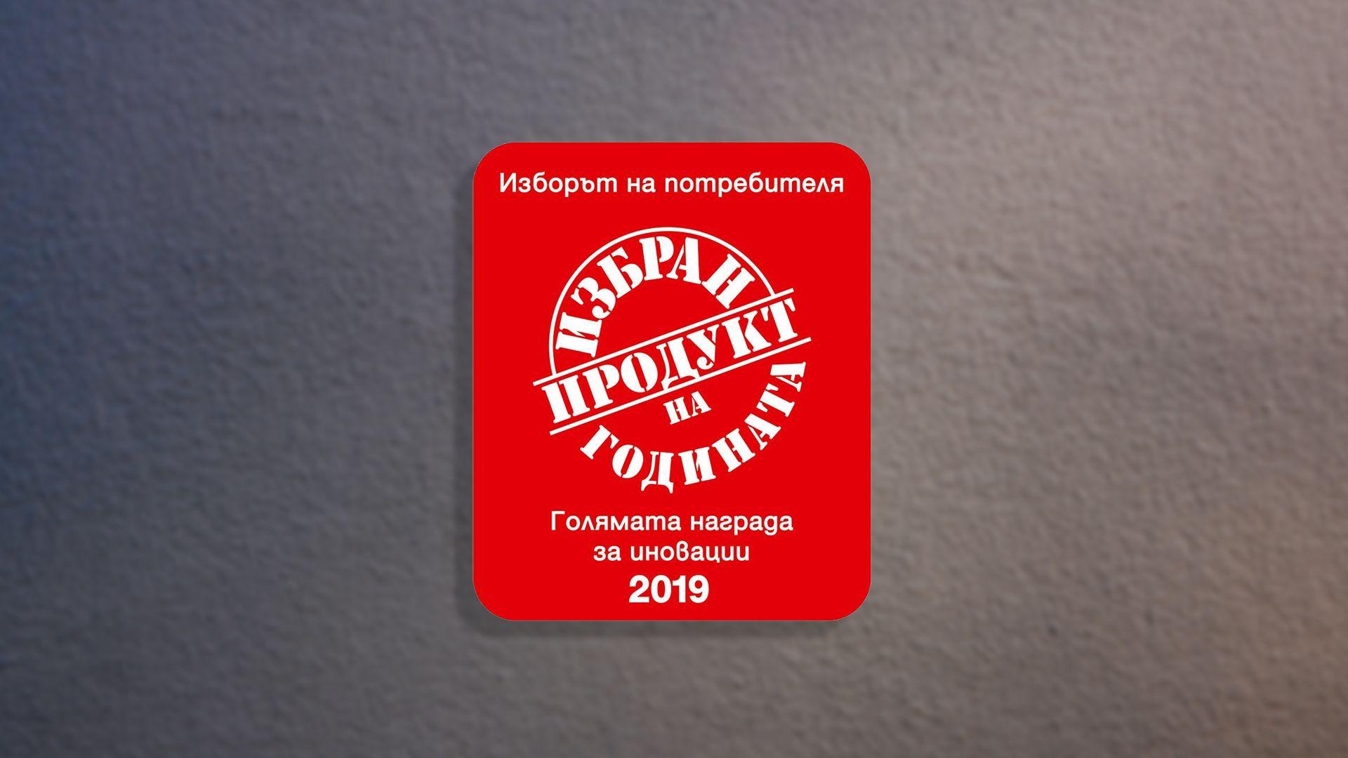 """Стартира кандидатстването за конкурса за иновации """"Продукт на годината"""" за 2019 г."""