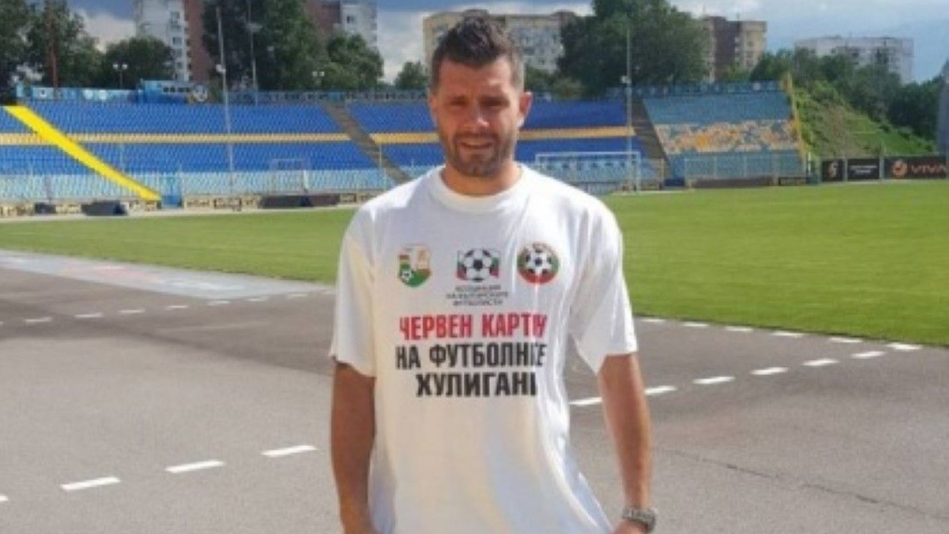 Капитаните на родните отбори се обединиха срещу футболното хулиганство